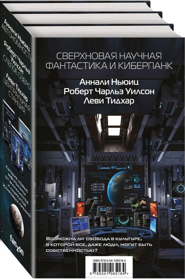 Сверхновая научная фантастика и киберпанк