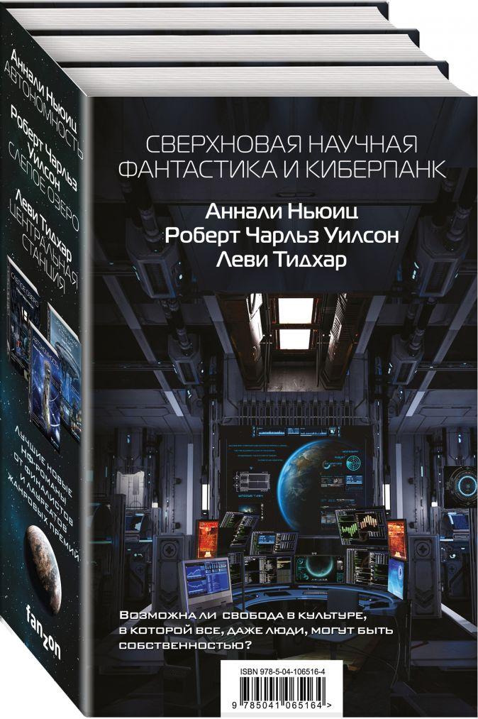 Леви Тидхар, Аннали Ньюиц, Роберт Чарльз Уилсон - Сверхновая научная фантастика и киберпанк обложка книги