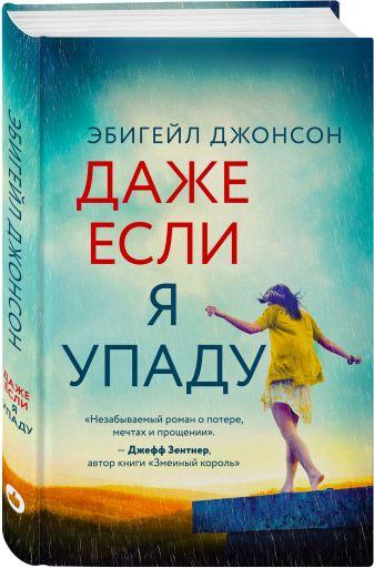 Эбигейл Джонсон - Даже если я упаду обложка книги