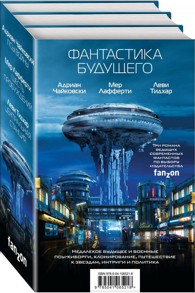 Адриан Чайковски, Мер Лафферти, Леви Тидхар - Фантастика будущего обложка книги