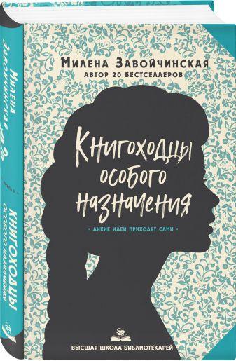 Милена Завойчинская - Высшая школа библиотекарей. Книгоходцы Особого Назначения обложка книги
