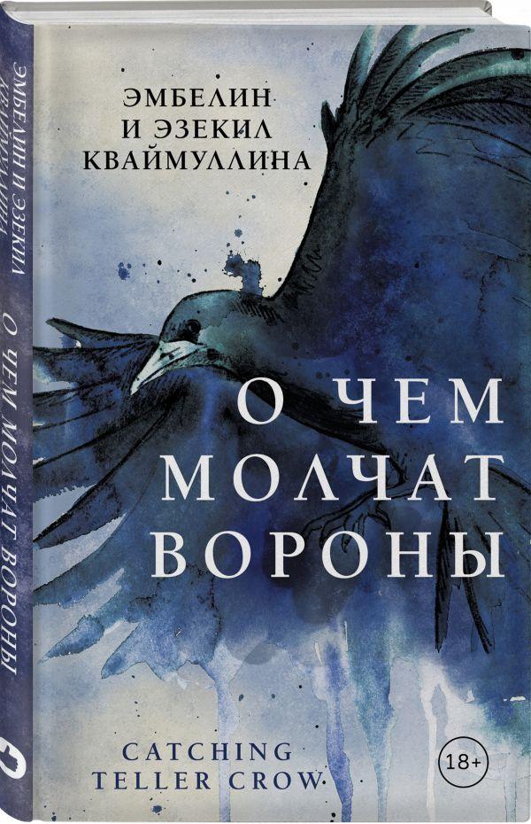 Кваймуллина Эмбелин О чем молчат вороны