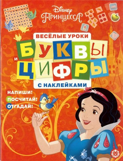 Принцесса Disney. Буквы и цифры с наклейками. Веселые уроки - фото 1