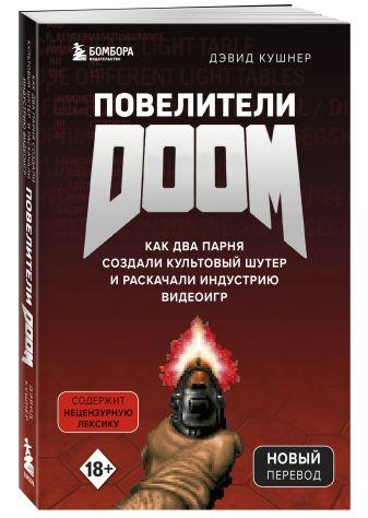 Дэвид Кушнер - Повелители DOOM. Как два парня создали культовый шутер и раскачали индустрию видеоигр обложка книги
