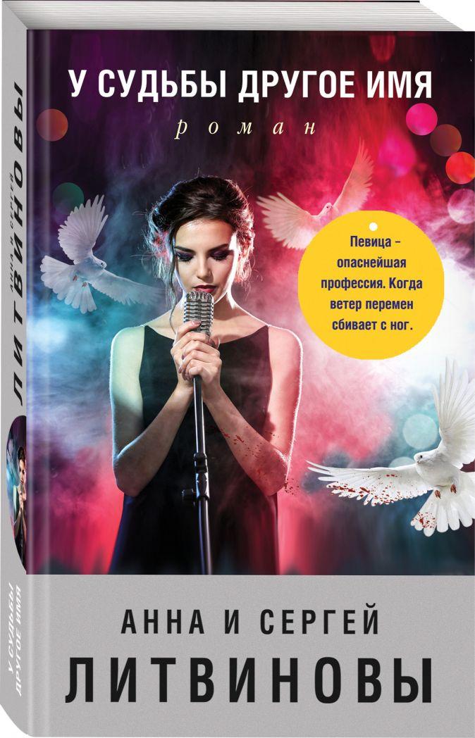 Анна и Сергей Литвиновы - У судьбы другое имя обложка книги