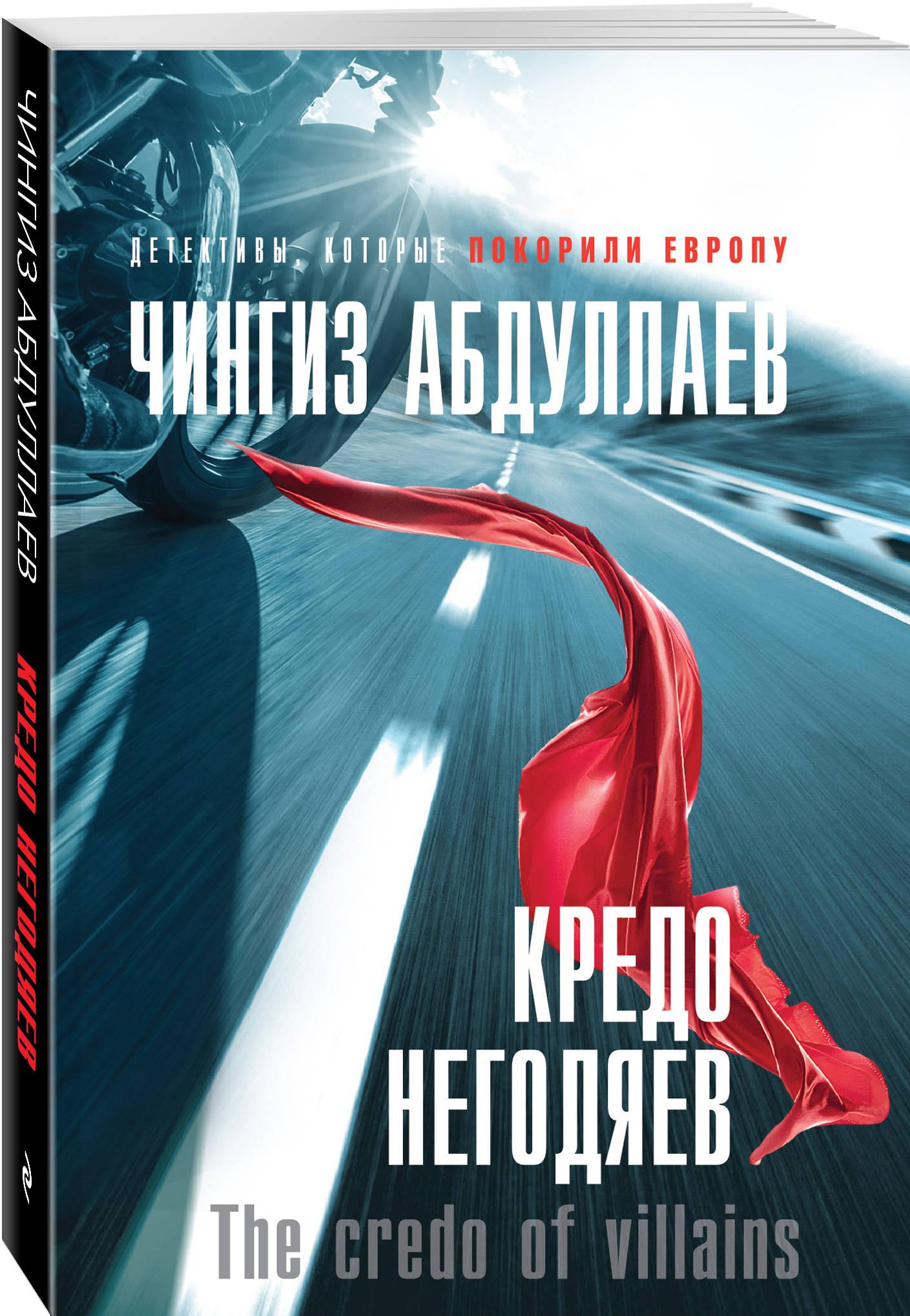 Абдуллаев Чингиз Акифович Кредо негодяев