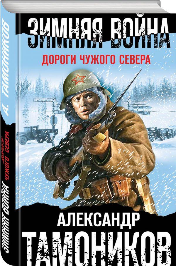 Зимняя война. Дороги чужого севера. Тамоников Александр Александрович