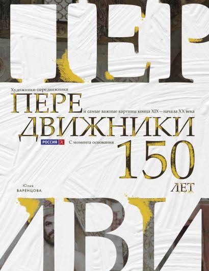 Передвижники. Художники-передвижники и самые важные картины конца XIX - начала XX века - фото 1