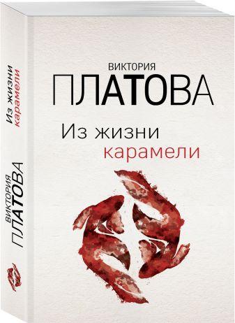 Виктория Платова - Из жизни карамели обложка книги