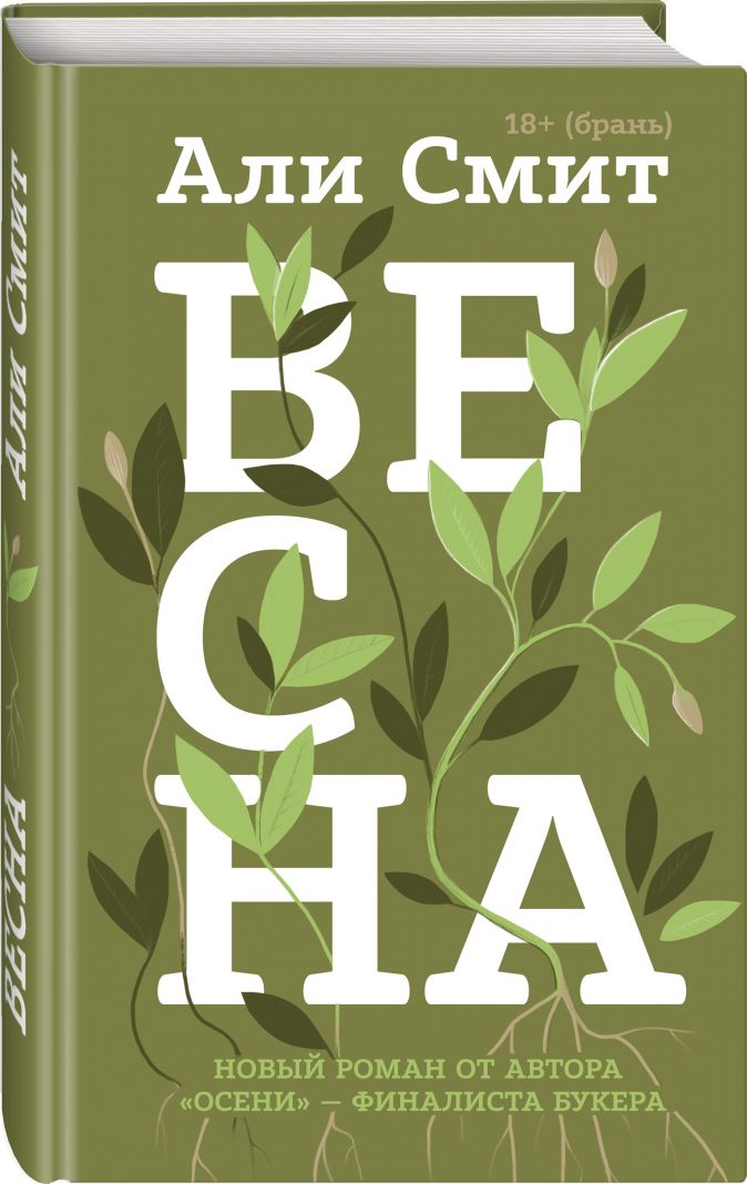 Али Смит - Весна обложка книги