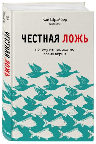 Кай Шрайбер - Честная ложь. Почему мы так охотно всему верим обложка книги