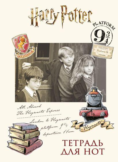 Тетрадь для нот «Гарри Поттер», А4, 24 листа - фото 1