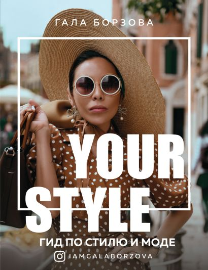 Your style. Гид по стилю и моде - фото 1