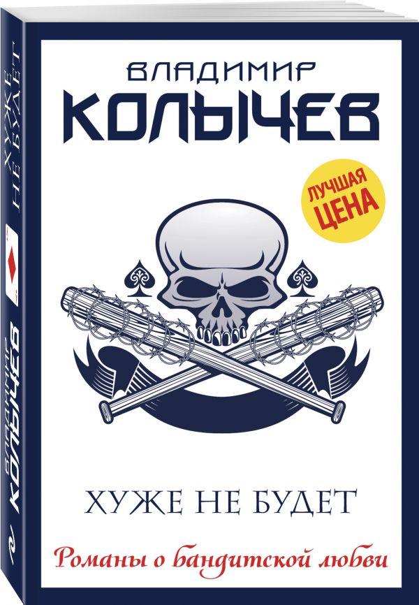 Zakazat.ru: Хуже не будет. Колычев Владимир Григорьевич