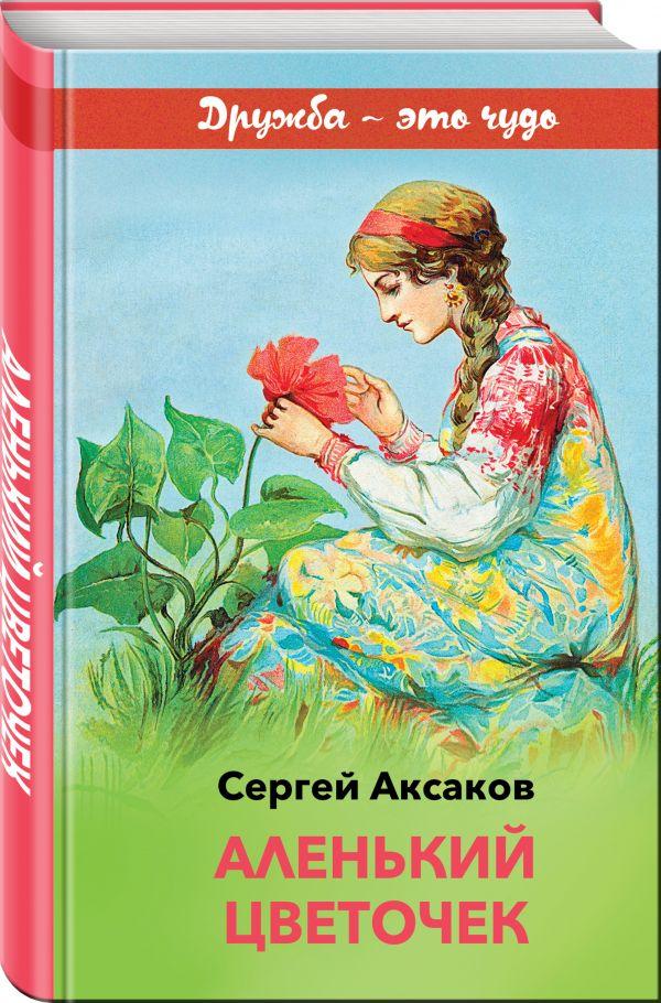 Аксаков Сергей Тимофеевич Аленький цветочек