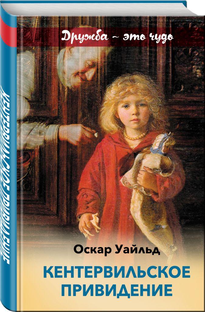 Оскар Уайльд - Кентервильское привидение обложка книги