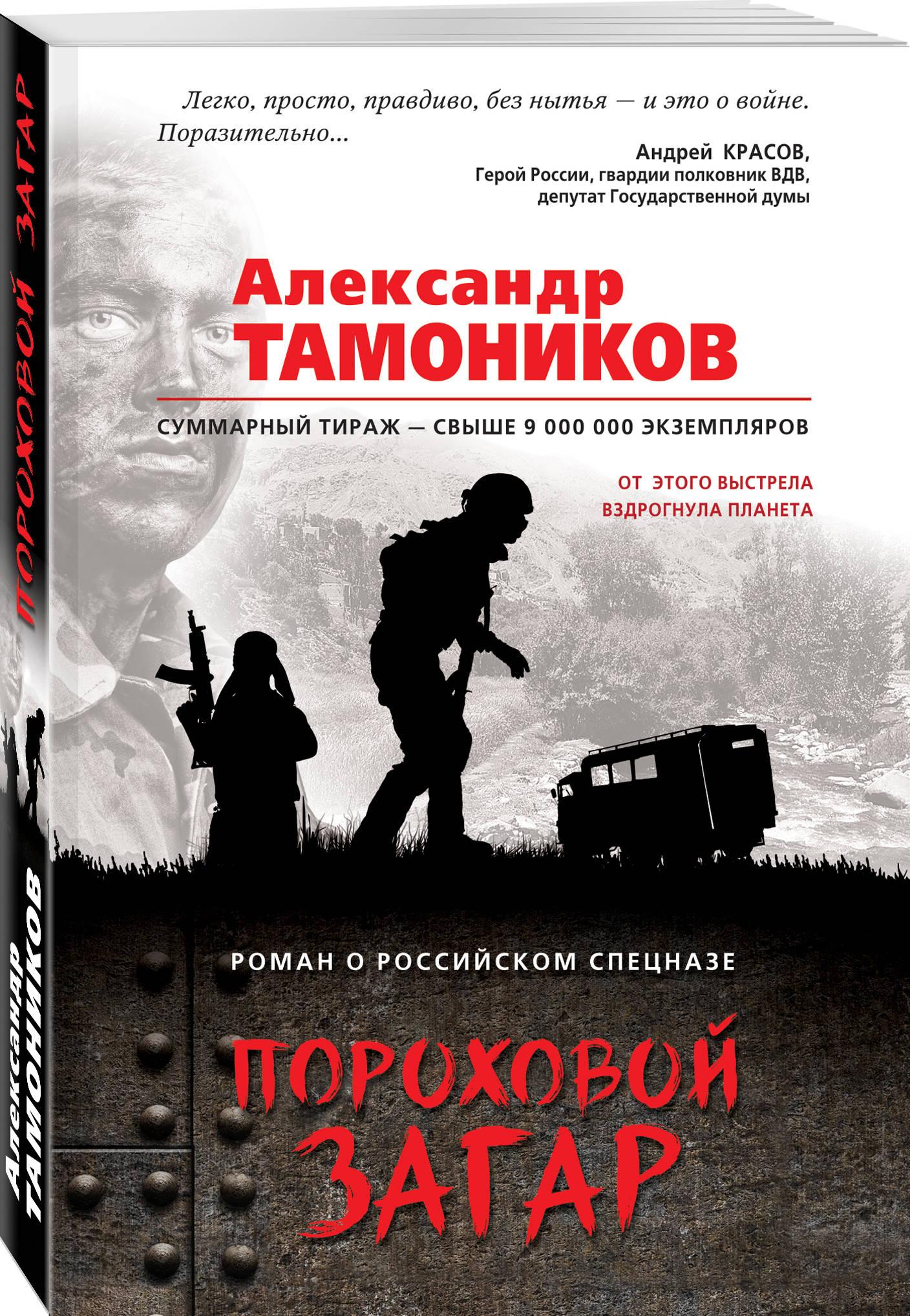 Тамоников Александр Александрович Пороховой загар