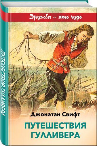Джонатан Свифт - Путешествия Гулливера обложка книги