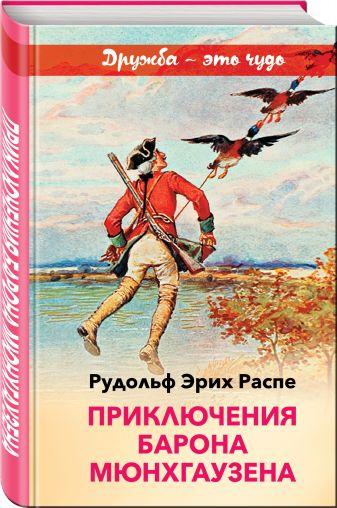 Рудольф Эрих Распе - Приключения барона Мюнхгаузена обложка книги