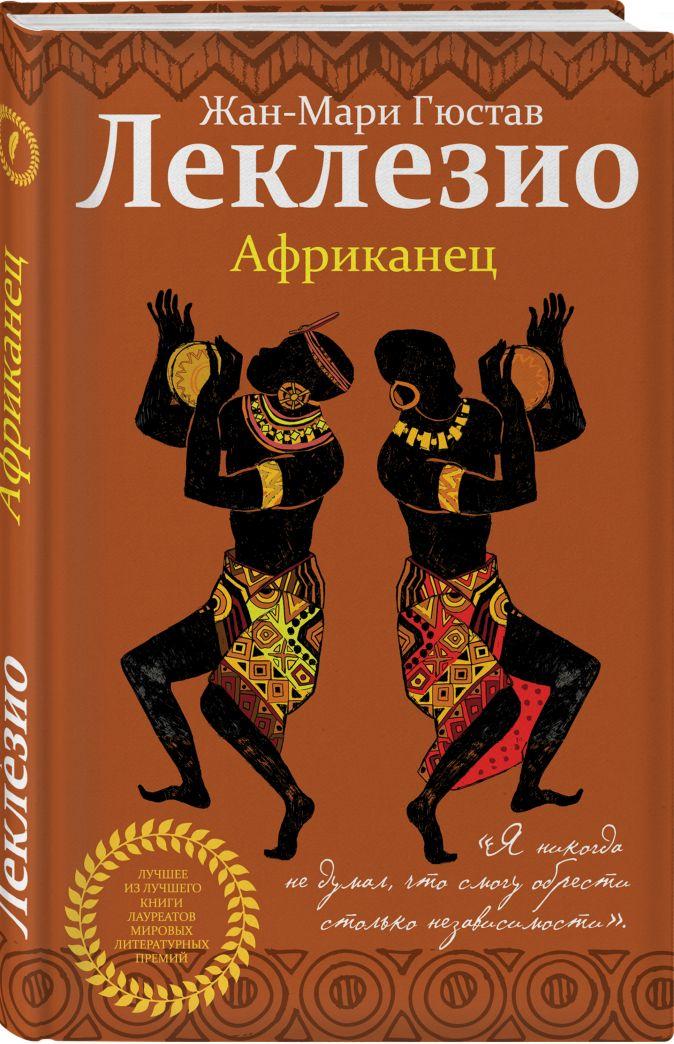 Жан-Мари Гюстав Леклезио - Африканец обложка книги