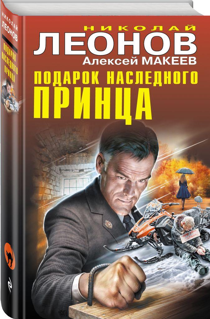 Подарок наследного принца Николай Леонов, Алексей Макеев