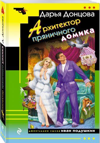 Дарья Донцова - Архитектор пряничного домика обложка книги