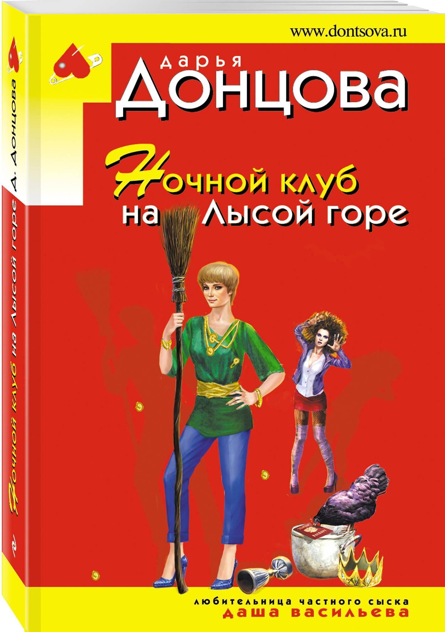 Донцова Дарья Аркадьевна Ночной клуб на Лысой горе