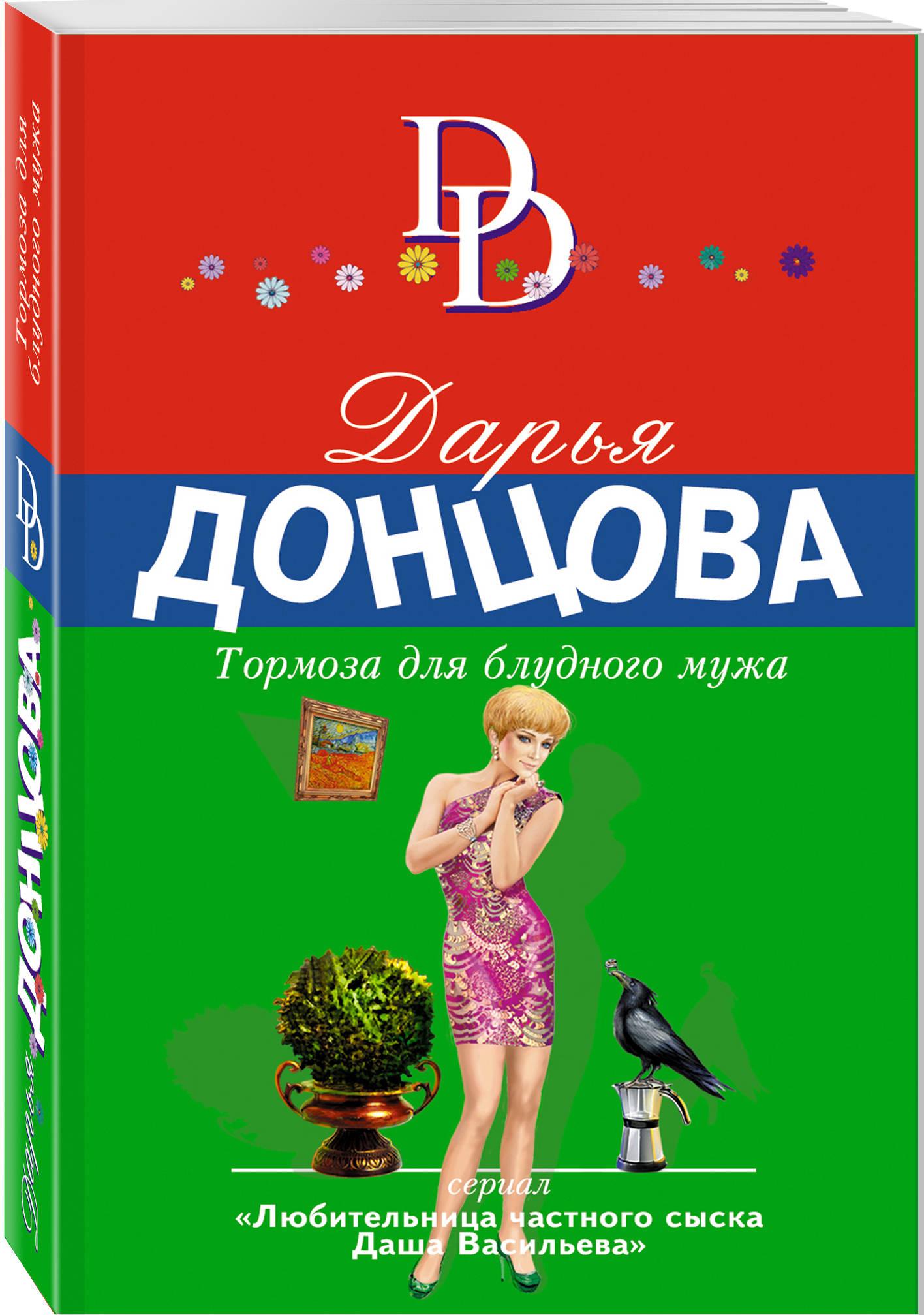 Донцова Дарья Аркадьевна Тормоза для блудного мужа