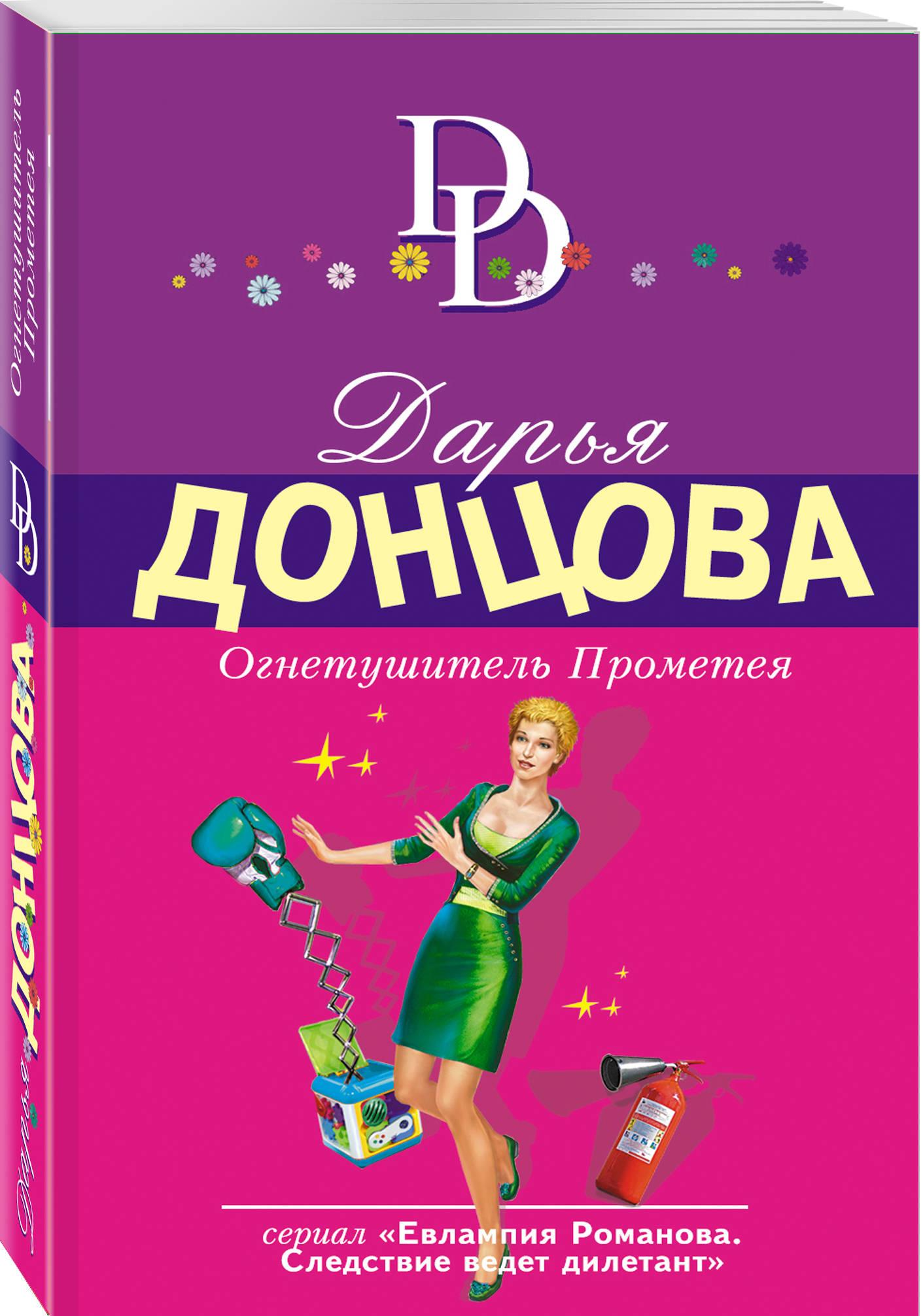 Донцова Дарья Аркадьевна Огнетушитель Прометея