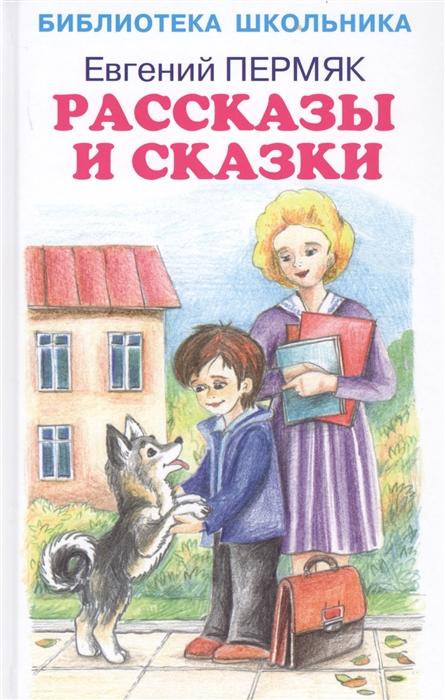 Пермяк Е. - Рассказы и сказки обложка книги