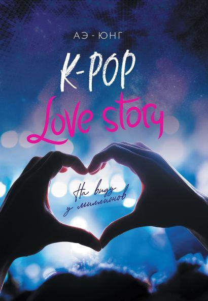 K-Pop. Love Story. На виду у миллионов - фото 1