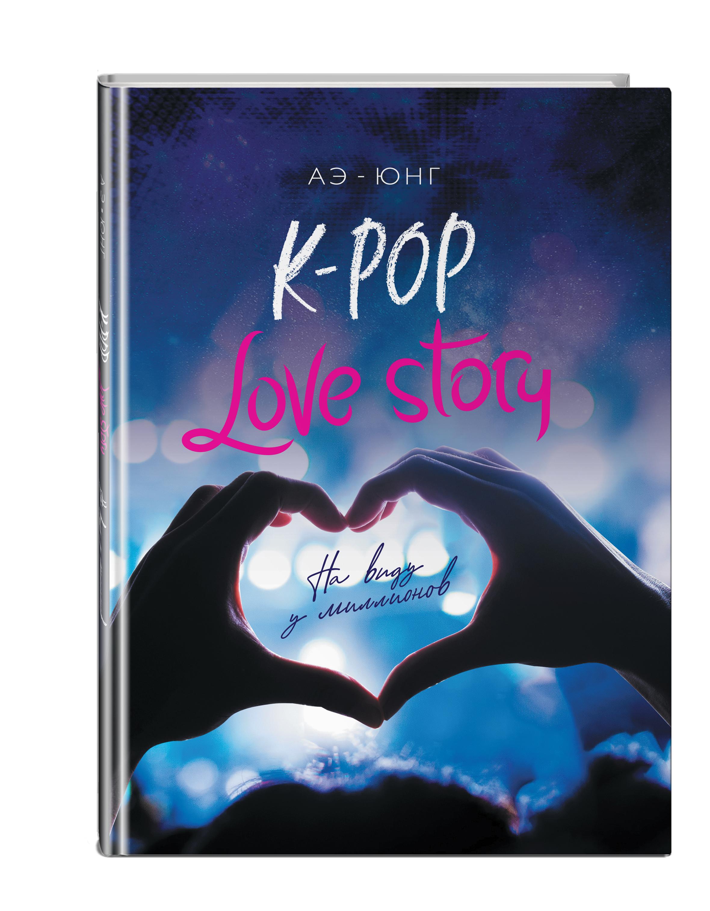 K-Pop. Love Story. На виду у миллионов ( Аэ-Юнг  )