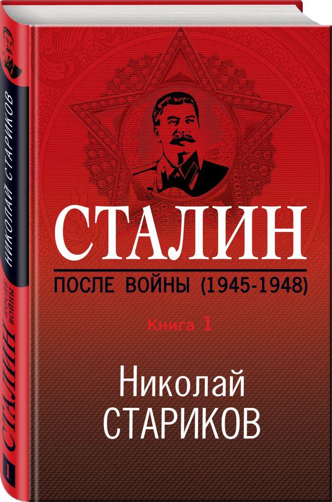 Николай Стариков - Сталин. После войны. Книга первая. 1945-1948 обложка книги