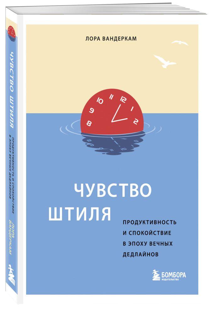 Лора Вандеркам - Чувство штиля. Продуктивность и спокойствие в эпоху вечных дедлайнов обложка книги