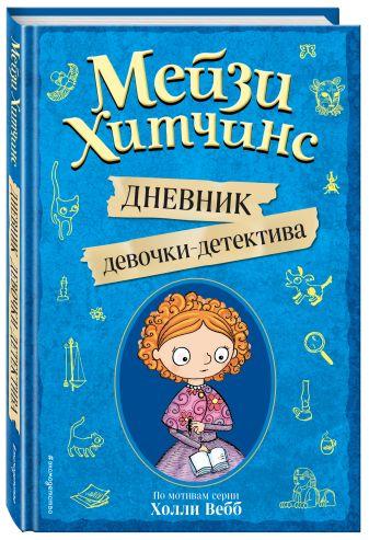 Под редакцией И. Юкио - Мейзи Хитчинс. Дневник девочки-детектива обложка книги