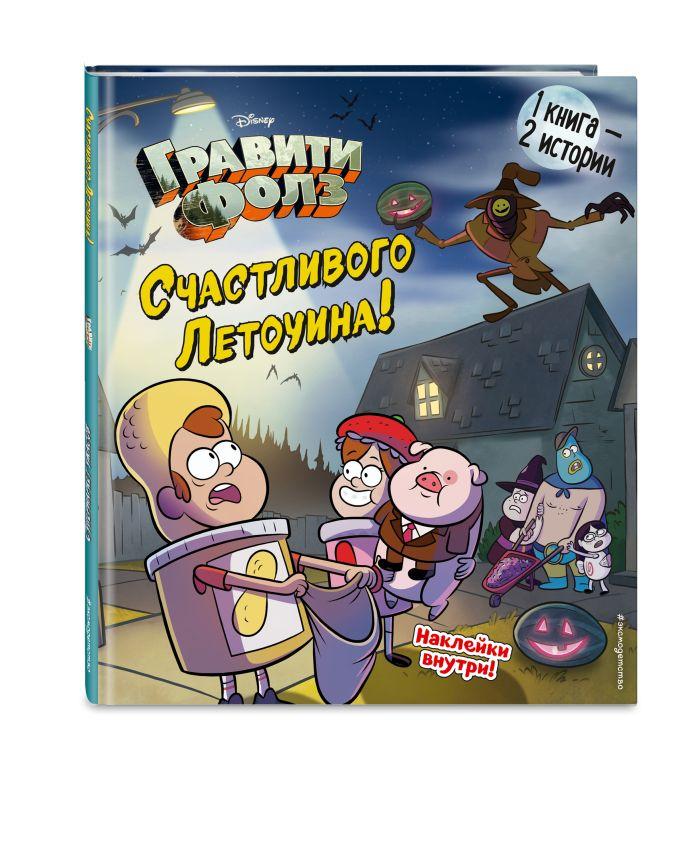 Под редакцией С. Мазиной - Гравити Фолз. Счастливого Летоуина. Супермаркет ужасов обложка книги