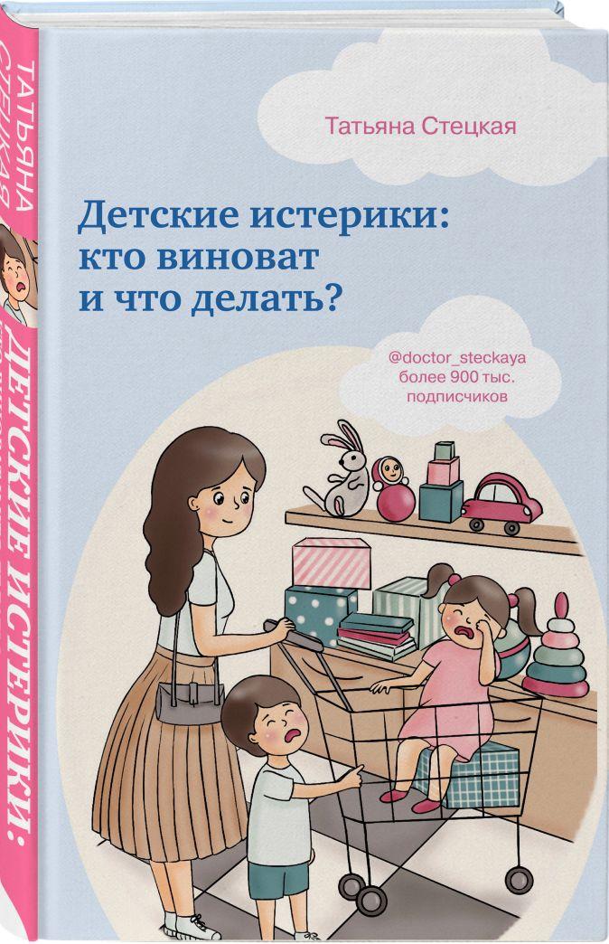 Татьяна Стецкая - Детские истерики: кто виноват и что делать? обложка книги