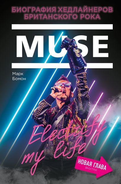 Muse. Electrify my life. Биография хедлайнеров британского рока (+ новая глава внутри) - фото 1