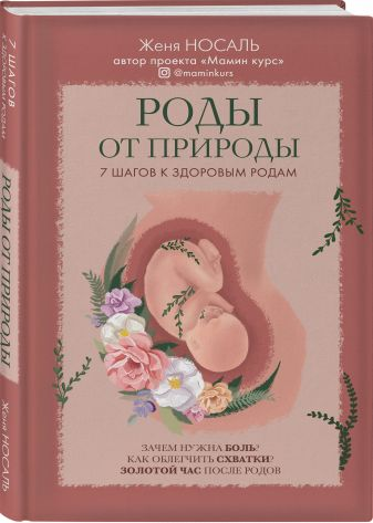 Евгения Носаль - Роды от природы обложка книги
