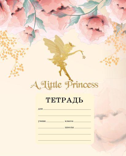 Тетрадь ученическая в клетку для младших классов A little princess, А5, 12 листов - фото 1