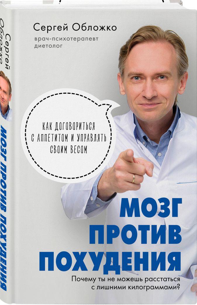 Сергей Обложко - Мозг против похудения. Почему ты не можешь расстаться с лишними килограммами? обложка книги