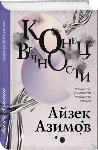 Айзек Азимов - Конец вечности обложка книги