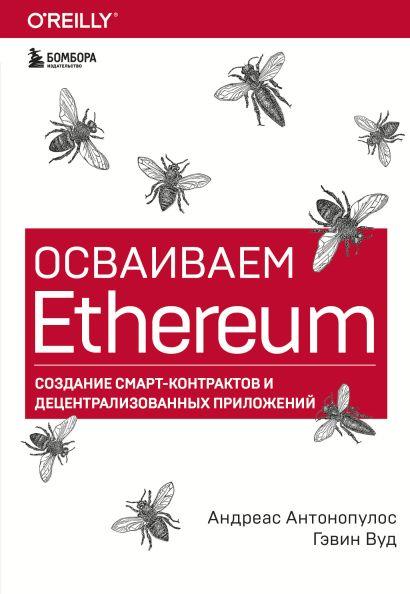 Осваиваем Ethereum. Создание смарт-контрактов и децентрализованных приложений - фото 1