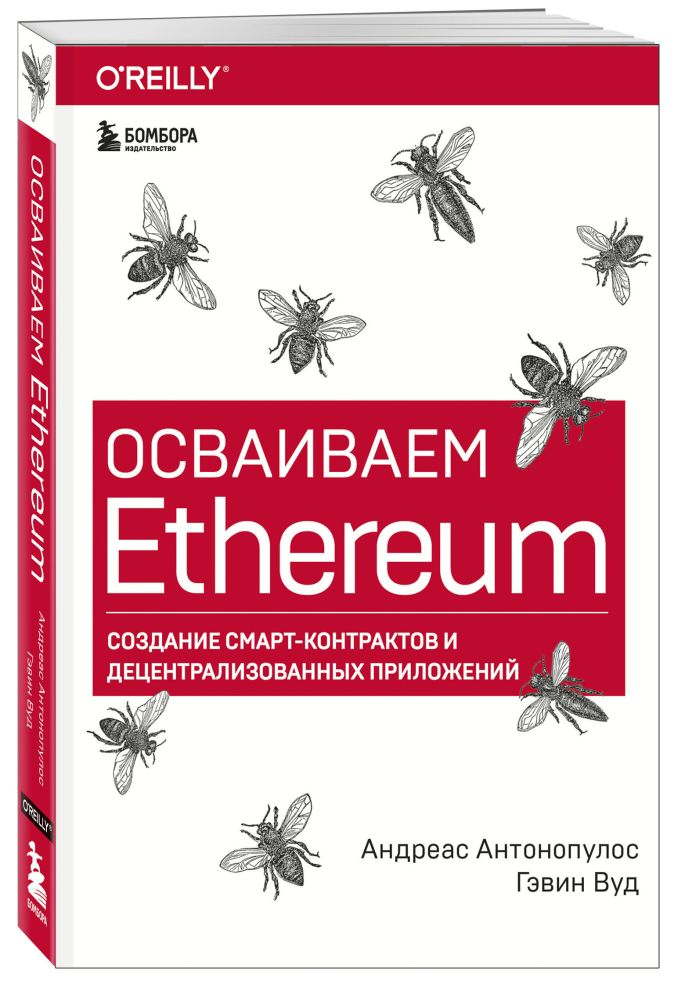 Черников С.В. - Программируем под Ethereum. Смарт-контракты и dapps обложка книги