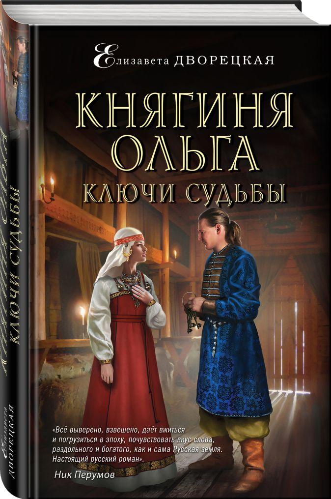 Княгиня Ольга. Ключи судьбы Елизавета Дворецкая