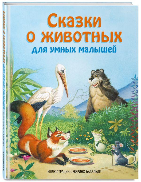 Сказки о животных для умных малышей (ил. С. Баральди) фото