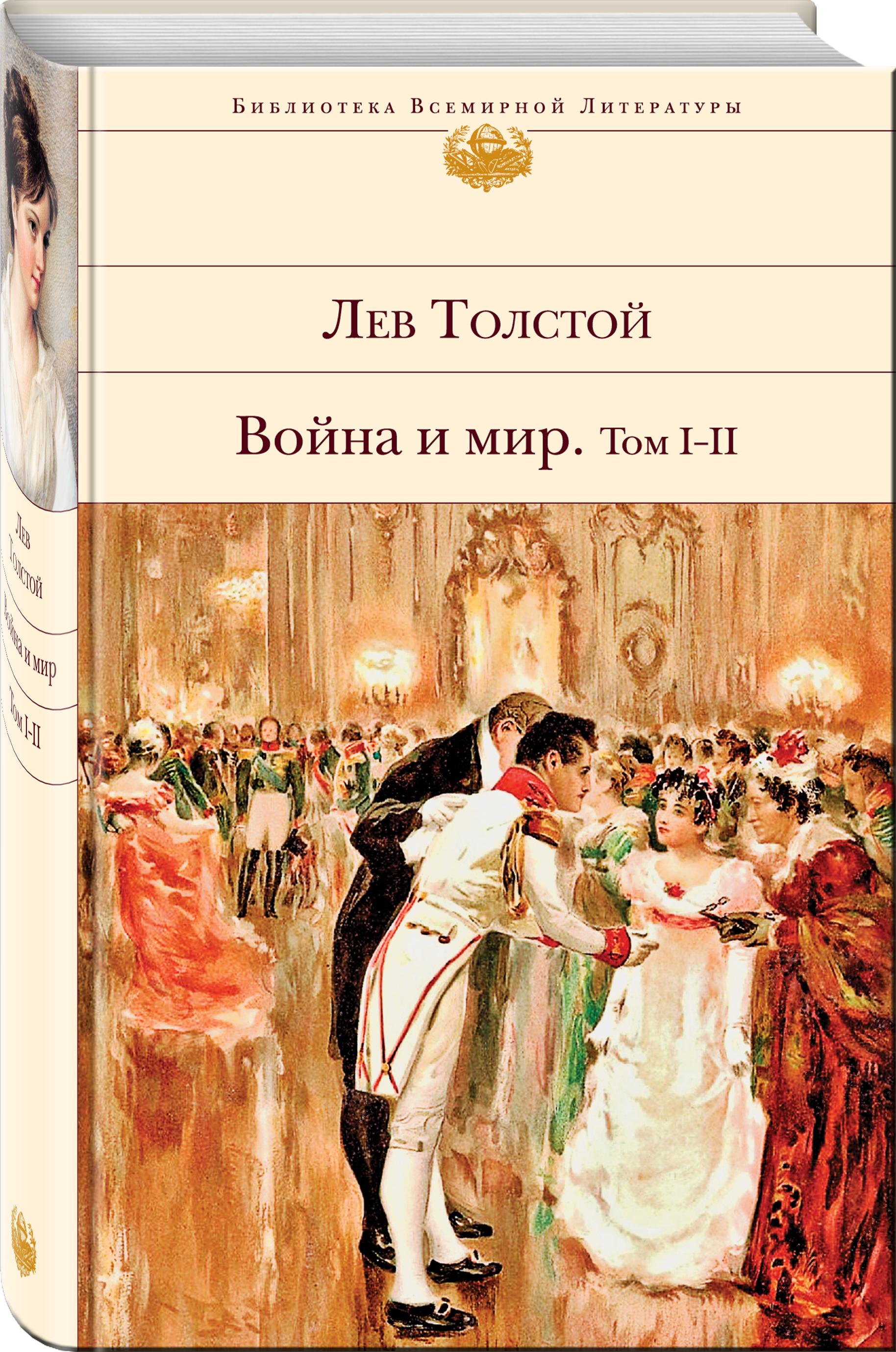 Толстой Лев Николаевич Война и мир. Том I-II