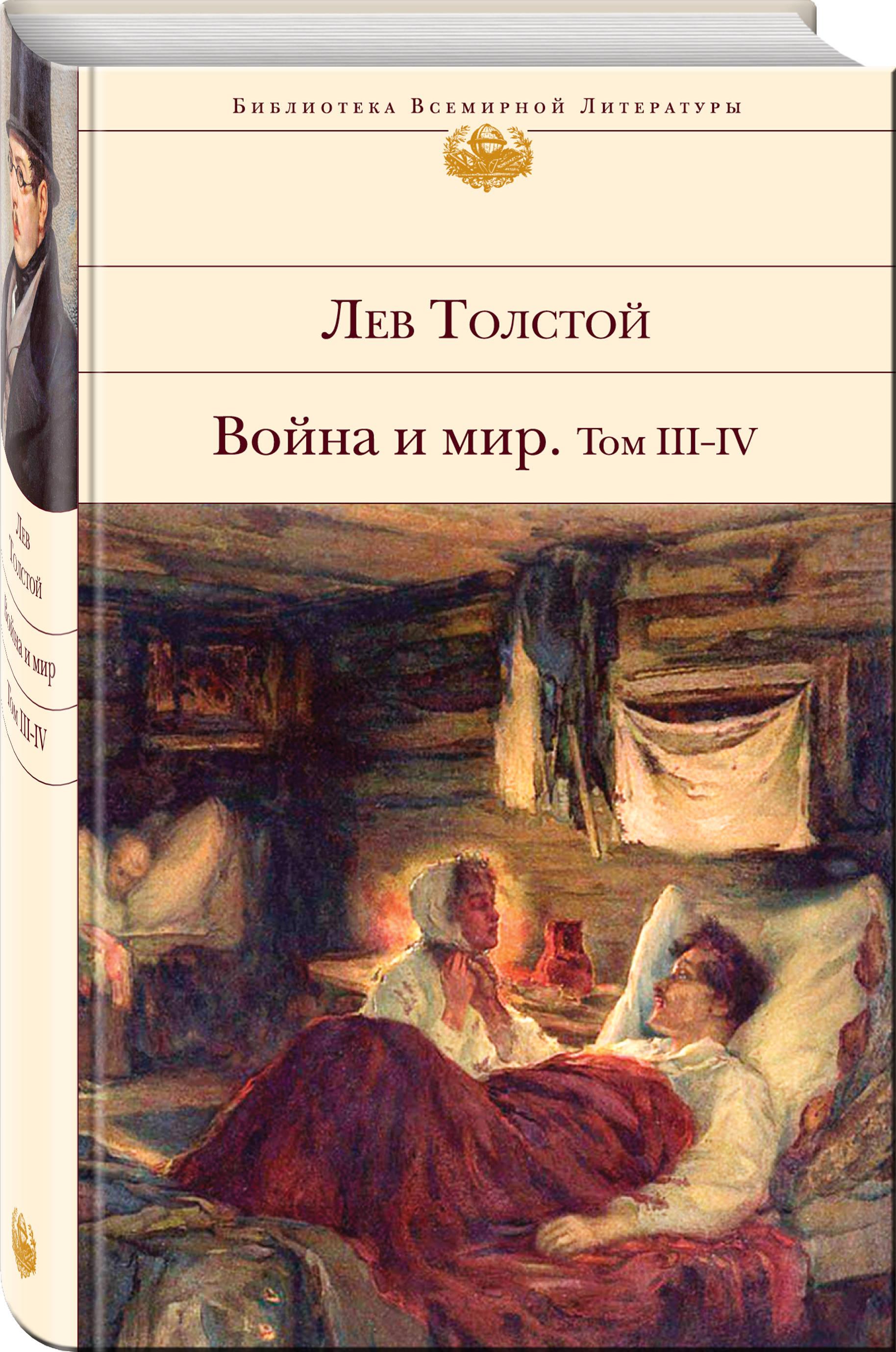 Толстой Лев Николаевич Война и мир. Том III-IV