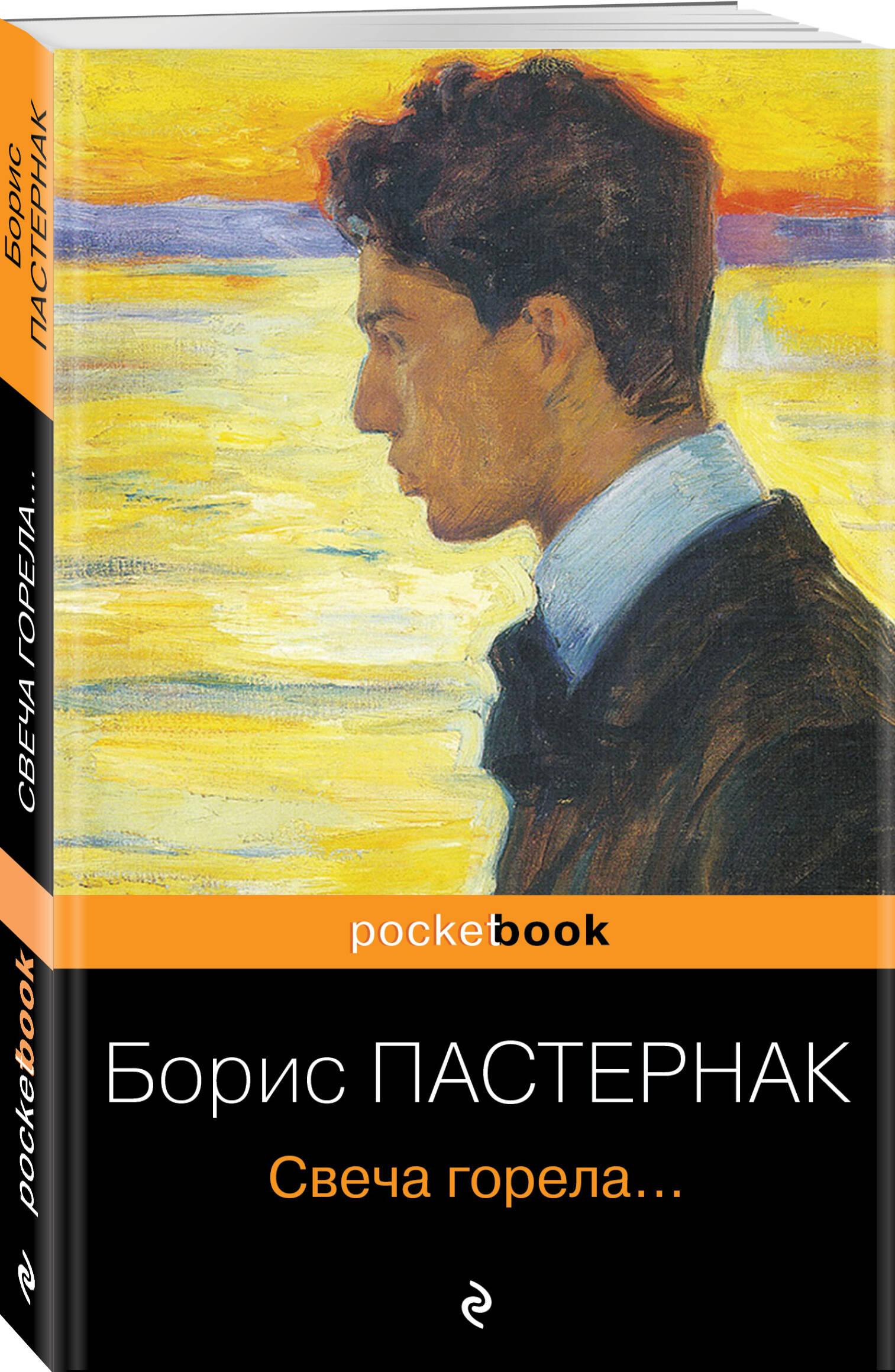 Пастернак Борис Леонидович Свеча горела...