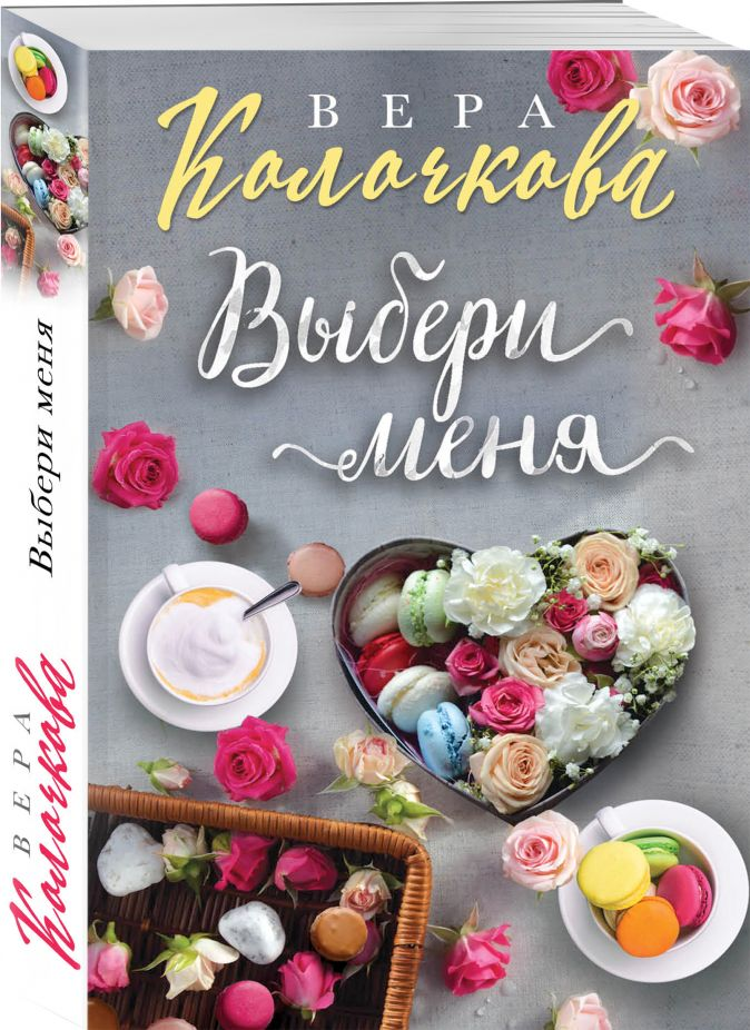 Выбери меня Вера Колочкова